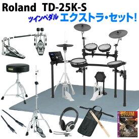 Roland TD-25KV-S Extra Set / Twin Pedal 【ドラムステーション・オリジナル / USBメモリー for TD-25 プレゼント!】 【ikbp5】