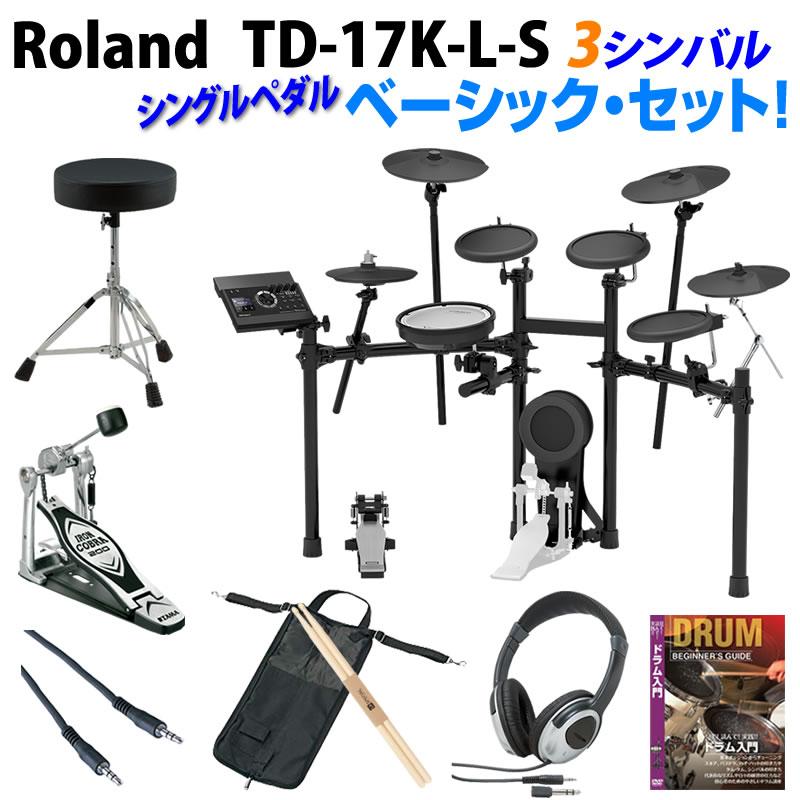 Roland TD-17K-L-S 3-Cymbals Basic Set / Single Pedal 【ikbp5】 【にゃんごすたー&むらたたむ スペシャル音色キットプレゼント・キャンペーン】
