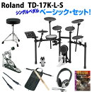 roland_td-17k-l-s_basic_sp