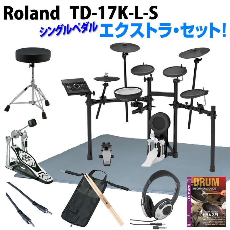Roland TD-17K-L-S Extra Set / Single Pedal 【ikbp5】 【にゃんごすたー&むらたたむ スペシャル音色キットプレゼント・キャンペーン】