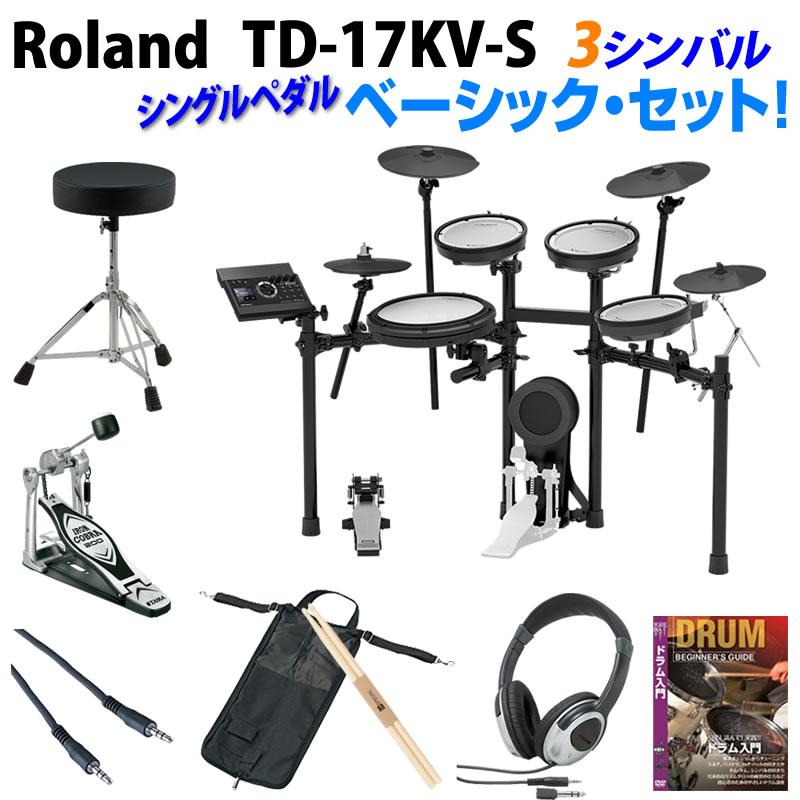 Roland TD-17KV-S 3-Cymbals Basic Set / Single Pedal 【ikbp5】 【にゃんごすたー&むらたたむ スペシャル音色キットプレゼント・キャンペーン】