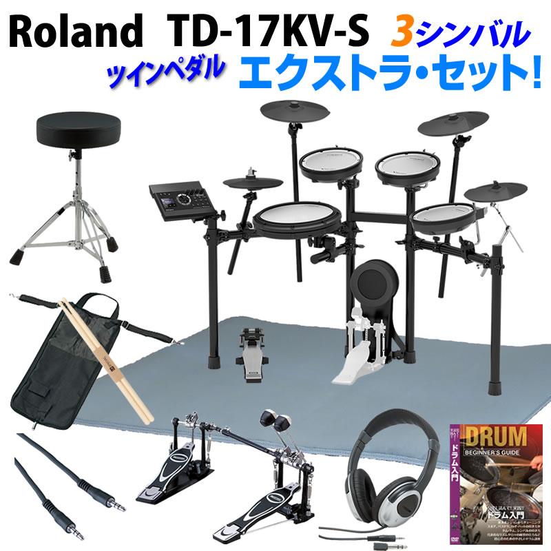 Roland TD-17KV-S 3-Cymbals Extra Set / Twin Pedal 【ikbp5】 【にゃんごすたー&むらたたむ スペシャル音色キットプレゼント・キャンペーン】