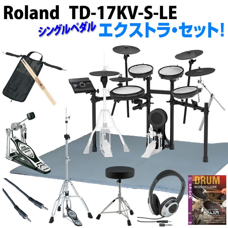 Roland TD-17KV-S-LE Extra Set / Single Pedal 【ドラムステーション限定モデル】 【ikbp5】 【にゃんごすたー&むらたたむ スペシャル音色キットプレゼント・キャンペーン】