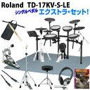 Roland TD-17KV-S-LE Extra Set / Single Pedal 【ドラムステーション限定モデル】 【ikbp5】 【にゃんごすたー&むらたたむ スペシャ…