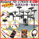 Roland TD-17KVX-S Extra Set / Twin Pedal【ikbp10】【8月上旬入荷予定】