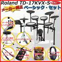 Roland TD-17KVX-S Pure Basic Set 【ikbp10】【8月上旬入荷予定】