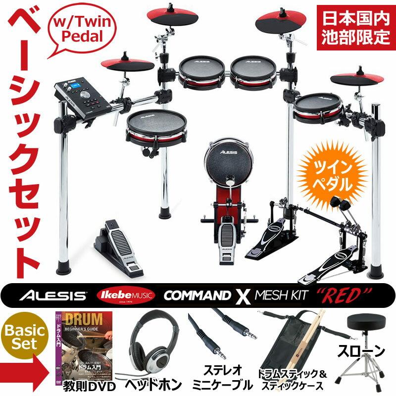 "ALESIS COMMAND X MESH KIT ""RED"" Basic Set w/Twin Pedal [9ピース!メッシュヘッド採用!3シンバル!ツインペダル!レッド・バージョン! / 電子ドラムキット] 【国内イケベ独占販売モデル】 【ikbp5】"