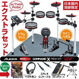 """ALESIS COMMAND X MESH KIT """"RED"""" Extra Set w/Twin Pedal [9ピース!メッシュヘッド採用!3シンバル!ツインペダル!レッド・バージョン! / 電子ドラムキット] 【国内イケベ独占販売モデル】 【ikbp5】"""