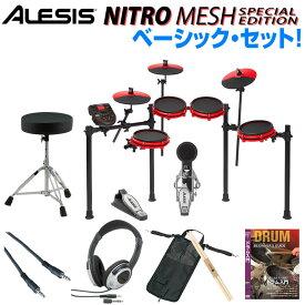 ALESIS Nitro Mesh Special Edition Basic Set 【キッズにもおすすめ!】 【ikbp5】
