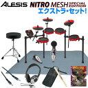 ALESIS Nitro Mesh Special Edition Extra Set