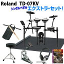 ROLAND TD-07KV Extra Set / Single Pedal [V-Drum Kit] 【ikbp5】