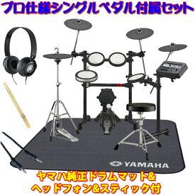 YAMAHA DTX6K3-XUPS Extra Set【ヤマハ純正オプション品付属】 【ikbp5】