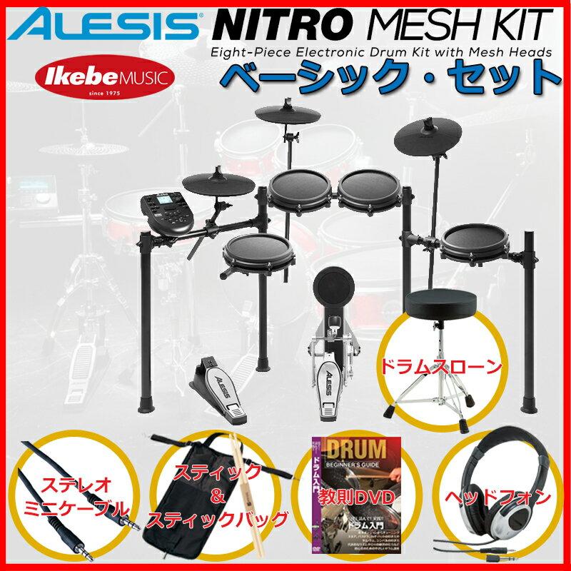 ALESIS NITRO MESH KIT Basic Set 【ikbp5】