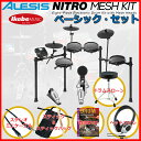 ALESIS NITRO MESH KIT Basic Set 【ikbp5】