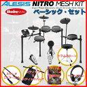 ALESIS NITRO MESH KIT Basic Set 【ikbp10】