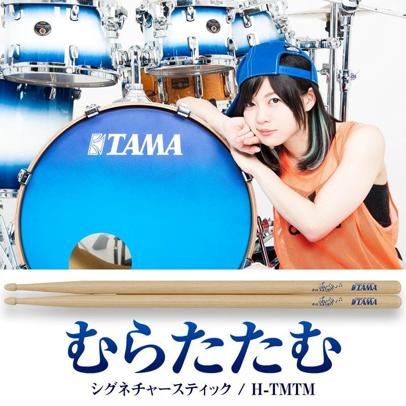 TAMA H-TMTM [むらたたむモデル]