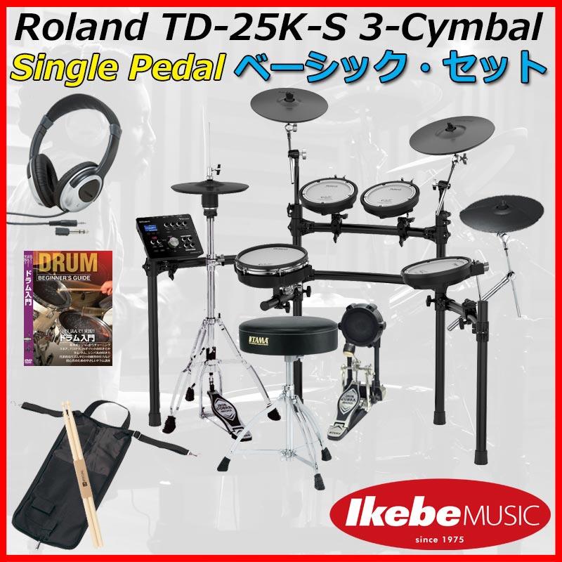 Roland TD-25K-S 3-Cymbals Basic Set / Single Pedal 【ドラムステーション・オリジナル / USBメモリー for TD-25 プレゼント!】 【ポイント5倍】