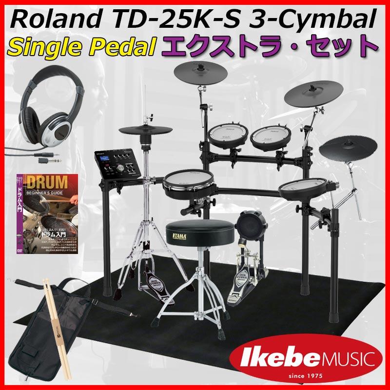 Roland TD-25K-S 3-Cymbals Extra Set / Single Pedal 【ドラムステーション・オリジナル / USBメモリー for TD-25 プレゼント!】 【ポイント5倍】