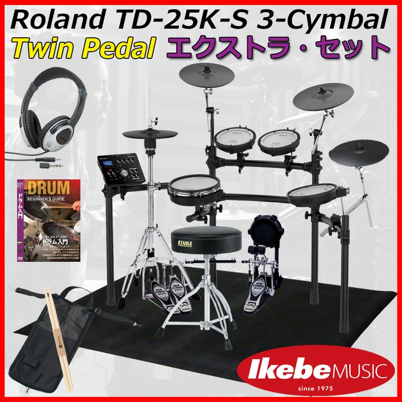 Roland TD-25K-S 3-Cymbals Extra Set / Twin Pedal 【ドラムステーション・オリジナル / USBメモリー for TD-25 プレゼント!】 【ポイント5倍】
