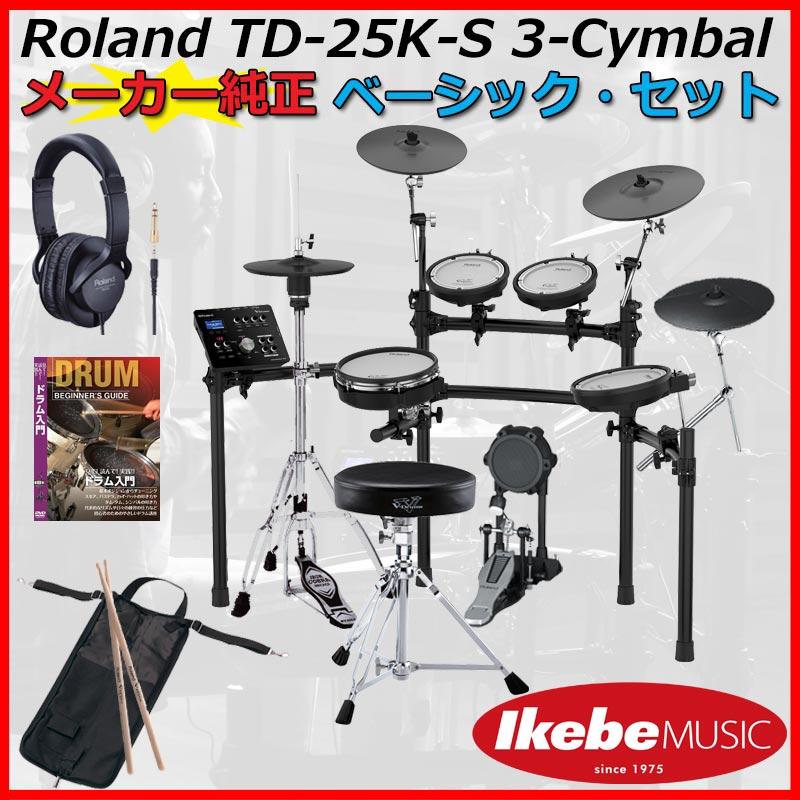 Roland TD-25K-S 3-Cymbals Pure Basic Set 【ドラムステーション・オリジナル / USBメモリー for TD-25 プレゼント!】 【ポイント5倍】