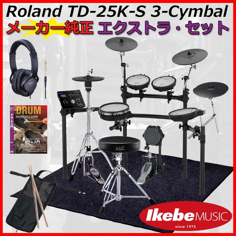Roland TD-25K-S 3-Cymbals Pure Extra Set 【ドラムステーション・オリジナル / USBメモリー for TD-25 プレゼント!】 【ポイント5倍】