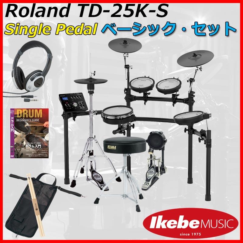 Roland TD-25K-S Basic Set / Single Pedal 【ドラムステーション・オリジナル / USBメモリー for TD-25 プレゼント!】 【ポイント5倍】