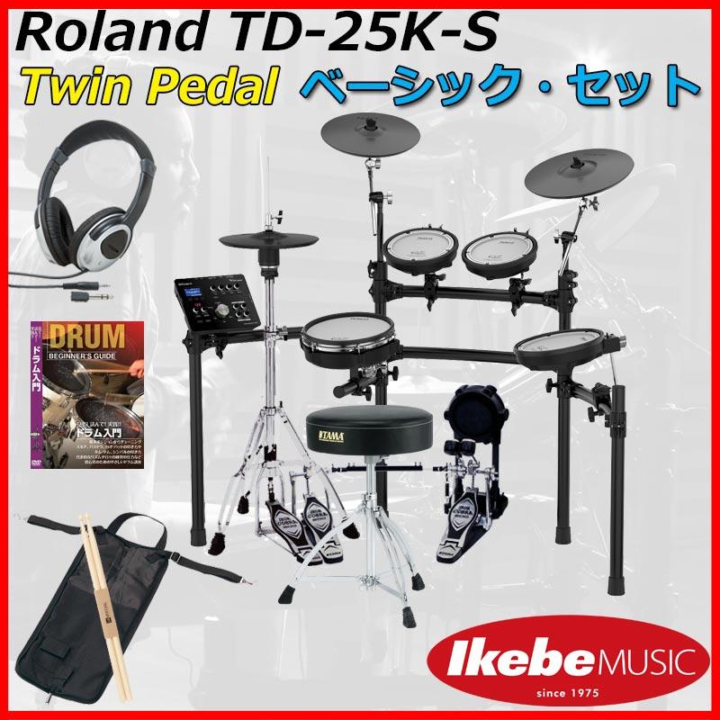 Roland TD-25K-S Basic Set / Twin Pedal 【ドラムステーション・オリジナル / USBメモリー for TD-25 プレゼント!】 【ポイント5倍】