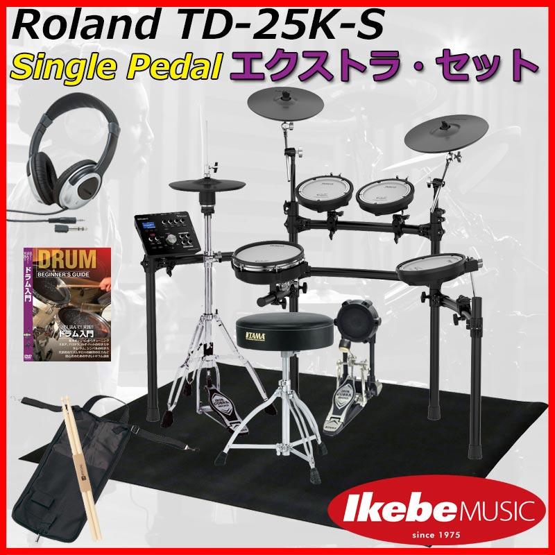 Roland TD-25K-S Extra Set / Single Pedal 【ドラムステーション・オリジナル / USBメモリー for TD-25 プレゼント!】 【ポイント5倍】