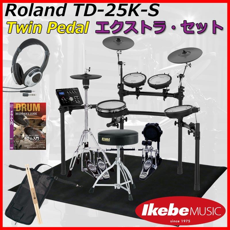 Roland TD-25K-S Extra Set / Twin Pedal 【ドラムステーション・オリジナル / USBメモリー for TD-25 プレゼント!】 【ポイント5倍】