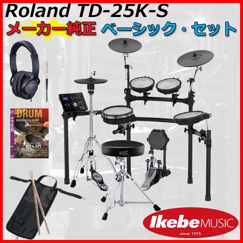 Roland TD-25K-S Pure Basic Set 【ドラムステーション・オリジナル / USBメモリー for TD-25 プレゼント!】 【ポイント5倍】