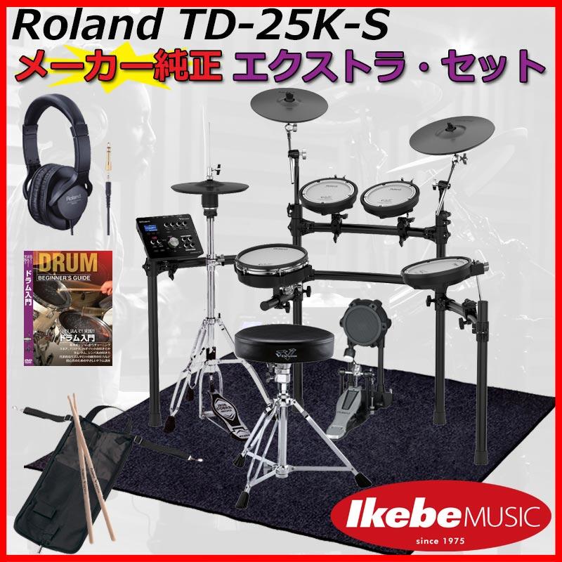 Roland TD-25K-S Pure Extra Set 【ドラムステーション・オリジナル / USBメモリー for TD-25 プレゼント!】 【ポイント5倍】