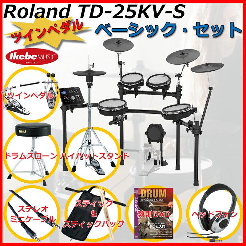 Roland TD-25KV-S Basic Set / Twin Pedal 【ドラムステーション・オリジナル / USBメモリー for TD-25 プレゼント!】 【ikbp5】 【にゃんごすたー&むらたたむ スペシャル音色キットプレゼント・キャンペーン】