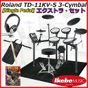 Roland TD-11KV-S 3-Cymbals Extra Set / Single Pedal 【ポイント5倍】