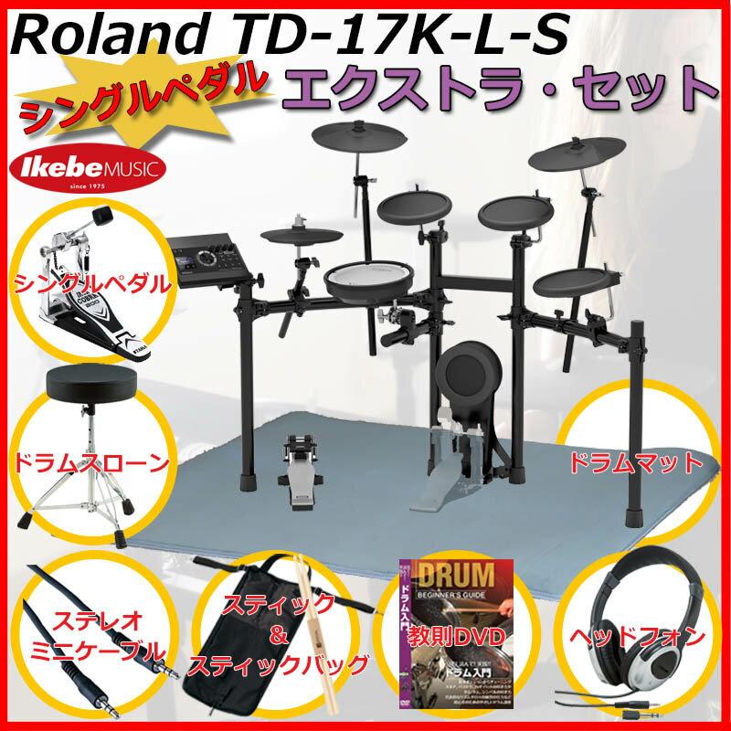 Roland TD-17K-L-S Extra Set / Single Pedal 【ikbp10】