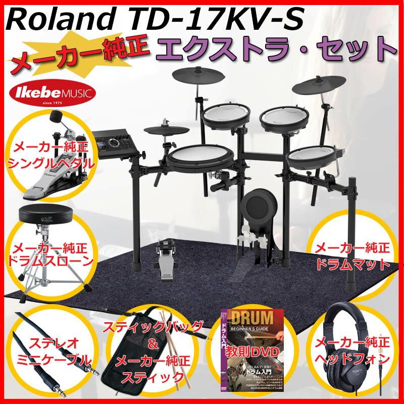 Roland TD-17KV-S Pure Extra Set 【ikbp5】