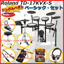 Roland TD-17KVX-S Basic Set / Single Pedal【ikbp5】 【にゃんごすたー&むらたたむ スペシャル音色キットプレゼント・キャンペーン…