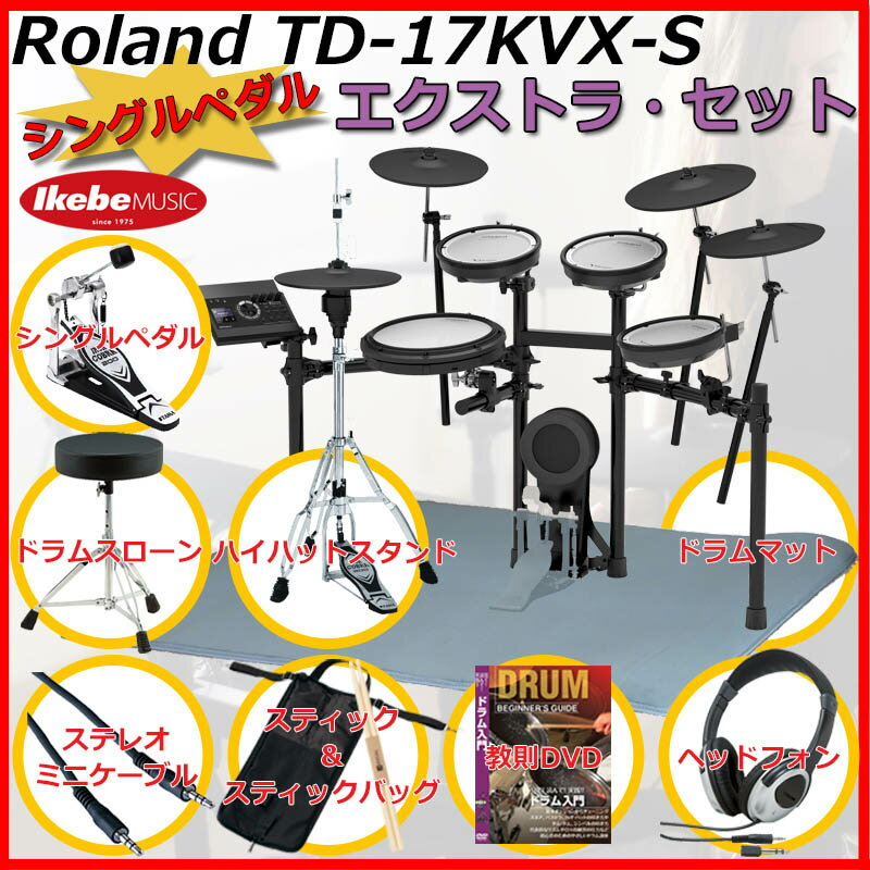 Roland TD-17KVX-S Extra Set / Single Pedal 【ikbp10】 【8月下旬入荷予定】