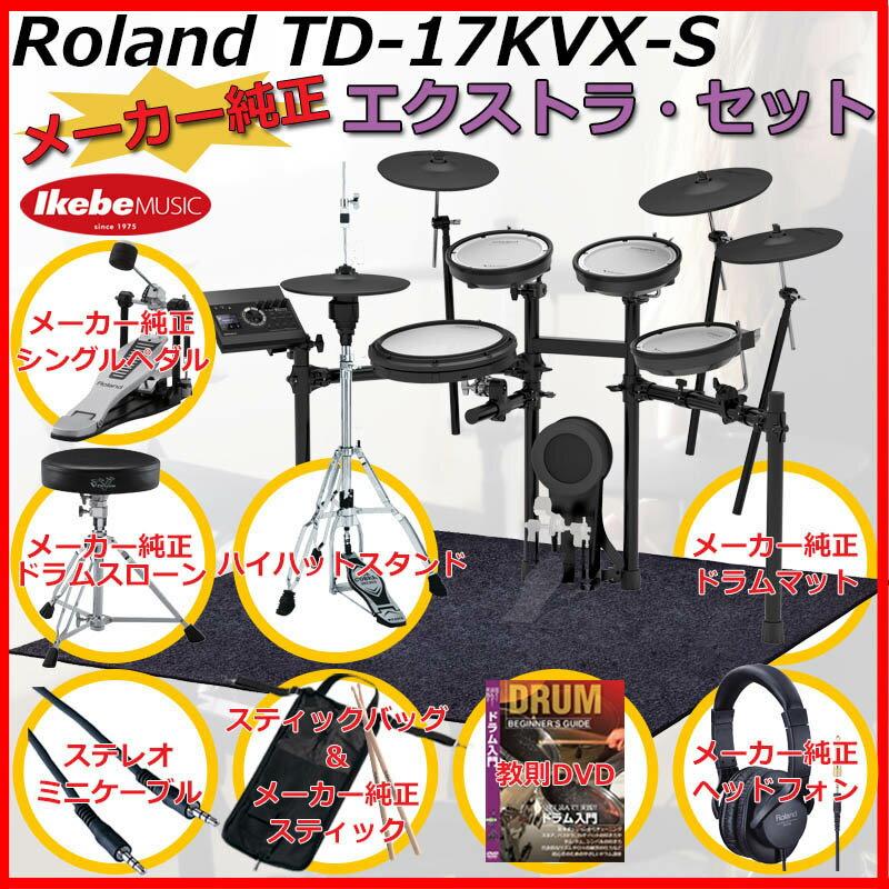 Roland TD-17KVX-S Pure Extra Set 【ikbp10】 【8月下旬入荷予定】