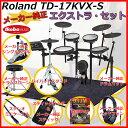 Roland TD-17KVX-S Pure Extra Set 【ikbp5】 【次回7月中旬入荷予定】