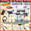 ROLAND TD-30 Perfect Reduce Extra Set / Twin Pedal 【ikbp5】