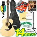"""アコースティックの名門""""ヘッドウェイ""""でギターを始めよう!Headway UNIVERSE SERIES HF-25 (NA) アコギ入門14点セット 【今なら..."""
