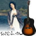 HEADWAY Japan Tune-up Series HJ-OSAMURAISAN [ヘッドウェイとおさむらいさんの共同開発によるアコースティックギター] 【特価】