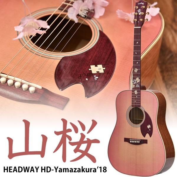"Headway HD-Yamazakura'18 ""山桜"" 【2018 HEADWAY Summer Campaign 対象商品】"