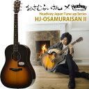 HEADWAY Japan Tune-up Series HJ-OSAMURAISAN II [おさむらいさんシグネイチャーモデル第二弾]