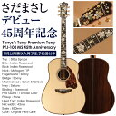 Terrys's Terry Premium Terry PTJ-100 MS 45th Anniversary [さだまさしデビュー45周年記念モデル] 【11月以降順次入荷】