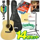 """アコースティックの名門""""ヘッドウェイ""""でギターを始めよう!Headway UNIVERSE SERIES HD-25 (NA) アコギ入門14点セット 【本数限定特…"""