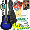 """アコースティックの名門""""ヘッドウェイ""""でギターを始めよう!Headway UNIVERSE SERIES HD-25 (TBS) アコギ入門14点セット 【本数..."""