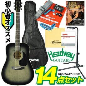 """アコースティックの名門""""ヘッドウェイ""""でギターを始めよう!Headway UNIVERSE SERIES HD-25 (TNS) アコギ入門14点セット 【本数限定特別価格】 【今なら送料サービス】"""