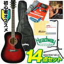 """アコースティックの名門""""ヘッドウェイ""""でギターを始めよう!Headway UNIVERSE SERIES HD-25 (TRS) アコギ入門14点セット 【本数限定…"""