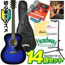 """アコースティックの名門""""ヘッドウェイ""""でギターを始めよう!Headway UNIVERSE SERIES HF-25 (TBS) アコギ入門14点セット 【本数..."""